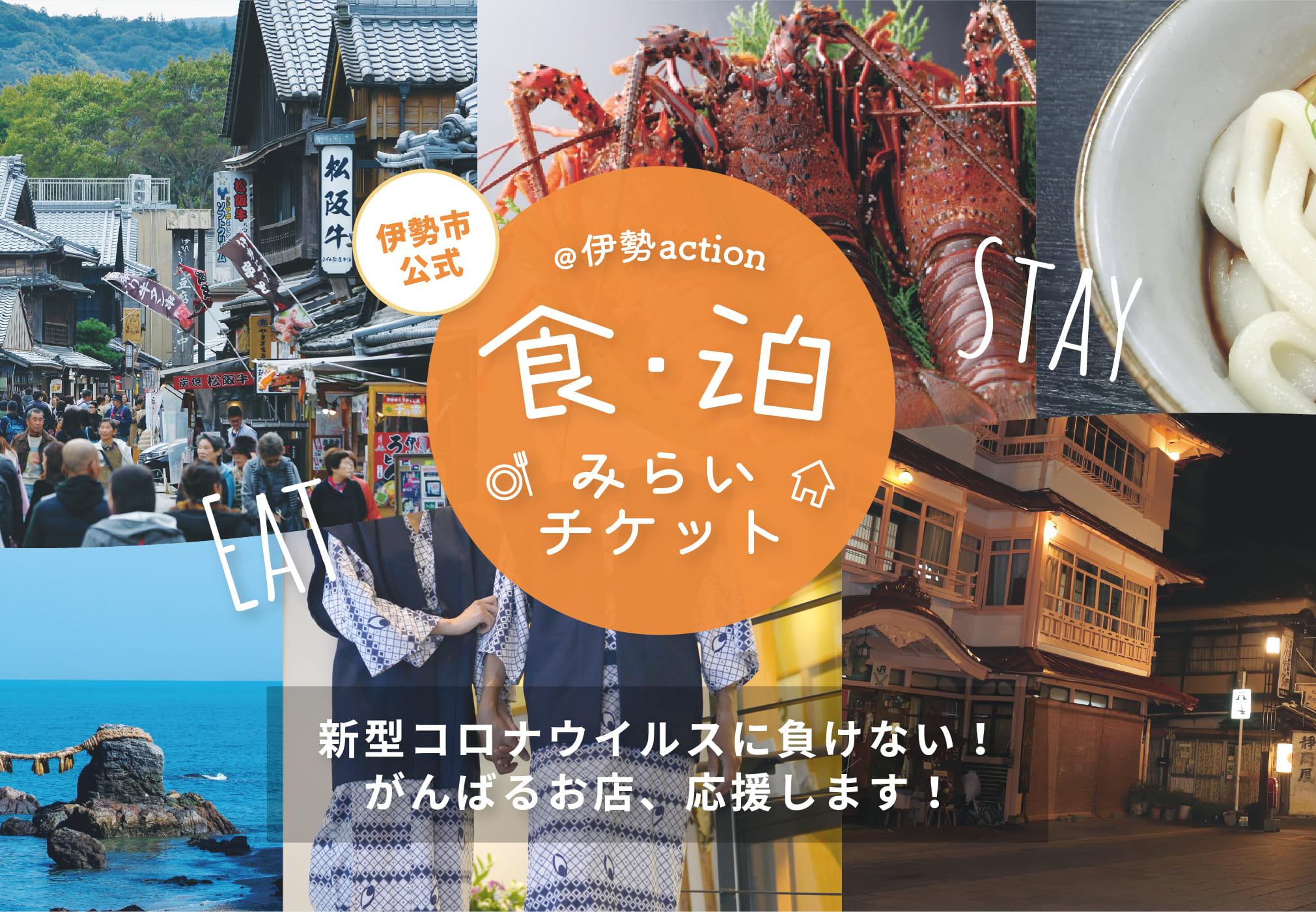 @(アット)伊勢action(アクション) ~食・泊みらいチケット~新型コロナウィルスに負けない!がんばるお店、応援します!